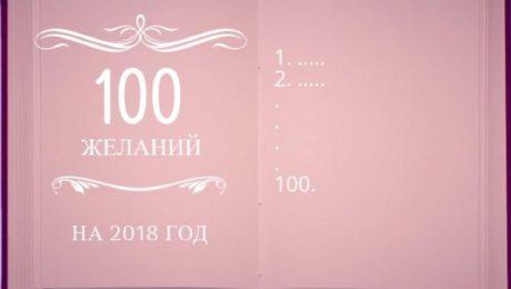 100 желаний на год